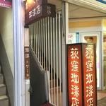 荻窪珈琲店 - ここから地下へ
