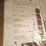 キャラヴァンサライ包 - メニュー数も豊富!お食事的にも満足。