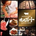焼肉グレート - 香港グレート