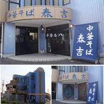 春吉 - 中華そば 春吉(三重県四日市市)食彩品館.jp撮影