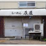 らーめん 辰屋 - 2015.5