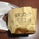 鬼平 - 鬼平ビーフコロッケ紙袋