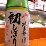だるま寿司 - 冷酒「桃川 初しぼり」