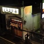 だるま寿司 - 店の外観