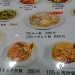 38038830 - 炒飯メニュー