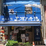 グルメ廻転寿司 まぐろ問屋 三浦三崎港 -
