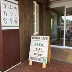 深山のカフェ食堂 - 『深山のカフェ食堂』さん