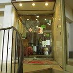 六甲苑 - お店の入口