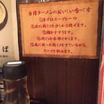 香来 - 台湾ラーメンの食べ方伝授www
