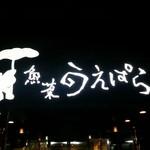 魚菜うえぱら - ネオンサイン 夜間