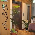 魚菜うえぱら - エレベーター入り口