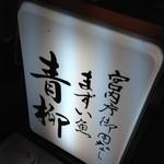 まずい魚 青柳 - 看板