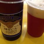 インビス鎌倉 - 鎌倉ビール