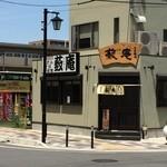 藪庵 - JR奈良駅西側にあるお店