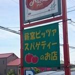 アリス - 店の看板