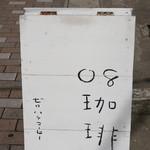 ゼロハチコーヒー - 看板