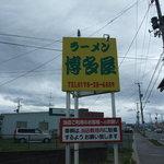 ラーメン博多屋 - 看板2