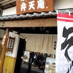 そばうどん處 七福 弁天庵 - (2010年4月)お店の外観です