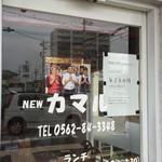 LUMBINI CURRY HOUSE - 入り口に店員さんのスナップ写真が貼られています。ナマステ。