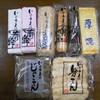 井上蒲鉾本舗 - 料理写真: