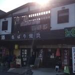 賛急屋 - 近鉄名張駅西口 左斜め前にあります