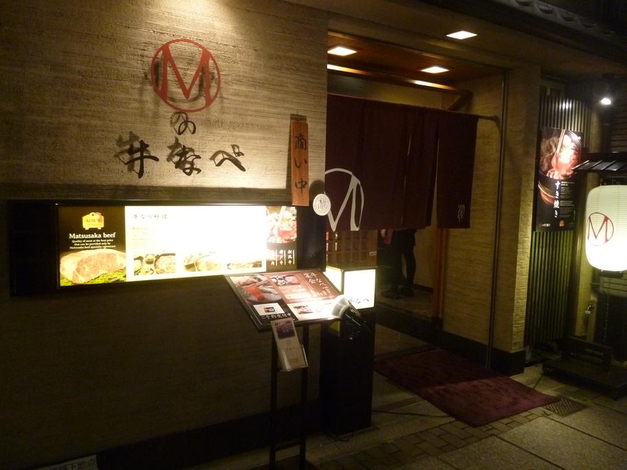Mの牛なべ 法善寺店