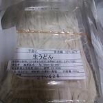 黒澤製麺 - 料理写真:生うどん(細)