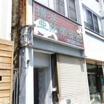 横浜亜熱帯茶館 -