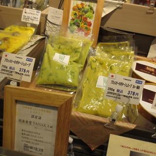阪神百貨店地下売り場でお野菜スープが好評発売中です♪
