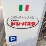 ドン・パスタ -
