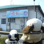 Izushisarasobahanamizuki - 兵庫県・香住を旅行中のボキら。             『香住柴山温泉きむらや』をチェックアウトして             かにバス香住号でやってきたのは、             こちらの『かすみ朝市センター』だよ。             早速、中をうろうろと・・・