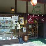 Izushisarasobahanamizuki - 朝市センターからまたバスに乗って出石に移動!             出石では1時間、自由散策できるので、             ボキらはこちらの出石そばのお店『花水木』で、             お昼ご飯を頂くことに。