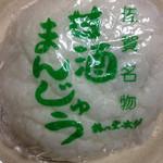 38067296 - 甘酒まんじゅう120