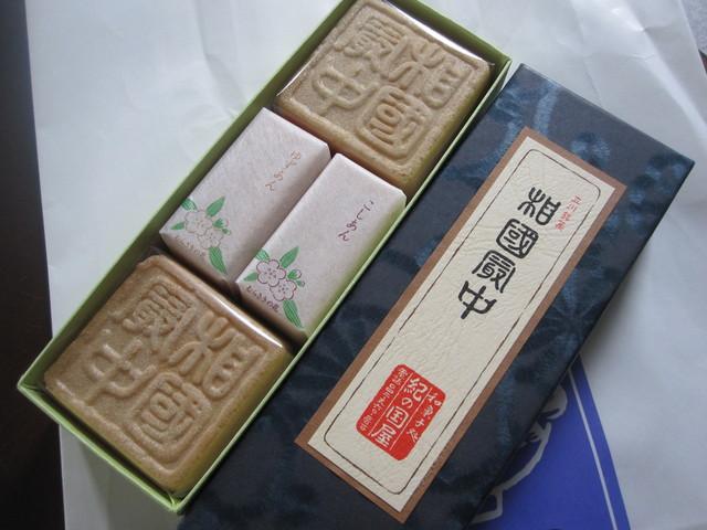 和菓子 紀の国屋 - 粗品です