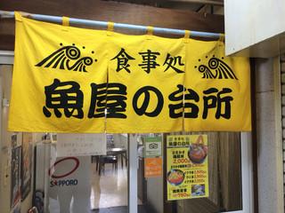 食事処 魚屋の台所 札幌市中央卸売場外市場店