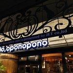 ホ・オポノポノ - 一度見たら忘れられない特徴的な外観