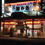 マルカン漁業部 海がき本店 - 外観