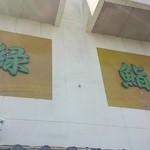 緑鮨 - 外観
