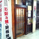 かく庄 - 大阪福島駅にあるかく庄