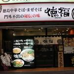 徳福 - お店外観(銀座線2番出口すぐ側)