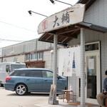 麺屋 大輔 - '15 4月上旬