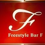 Freestyle bar F - ロゴマーク