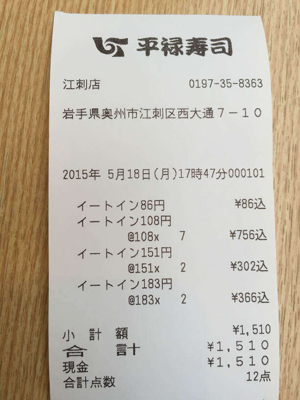 平禄寿司 岩手奥州江刺店