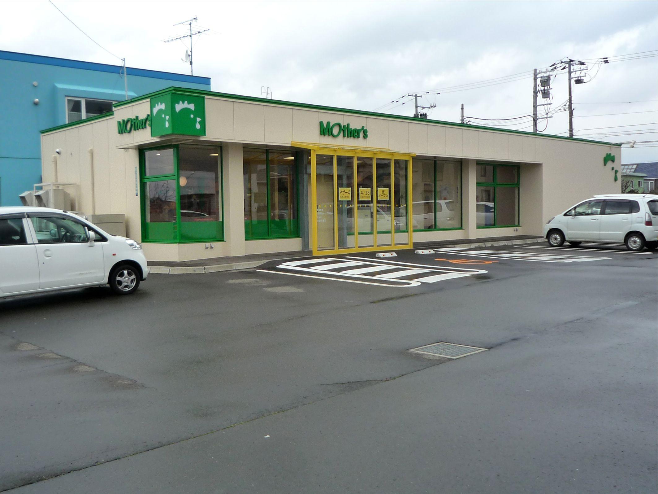 マザーズ 札幌上野幌店