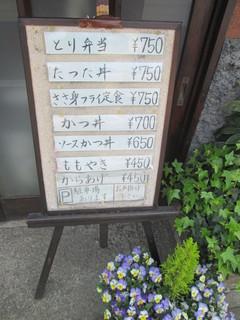 鳥亀食堂 - 外メヌー