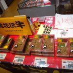 焼肉ハウス金鶴  - 日本橋タカシマヤ 第13回 やまがた展(2015.5)