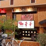 串揚三昧 幸華 - 2014年8月 串カツ屋の下に串揚げ屋とは( ゚Д゚)