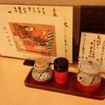 渋谷 更科 - 調味料たち