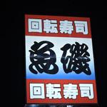 38095265 - 伊豆富戸駅@魚磯