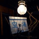 空to海 - '15 4月上旬